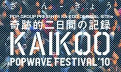 KAIKOO POPWAVE FESTIVAL'10 フォトギャラリー